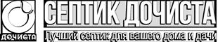 Септик Дочиста - официальный сайт дилера производителя септиков Дочиста | Лучший септик для загородного дома и дачи