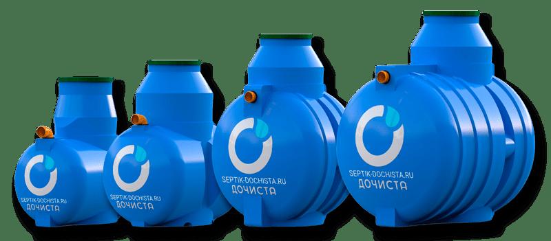 Септики Дочиста купить от производителя официальный сайт